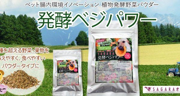 SAGARA発酵ベジパワー(ペット用天然野菜酵素ふりかけ)